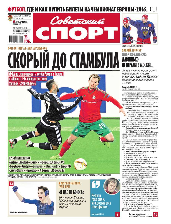 Советский спорт 188в