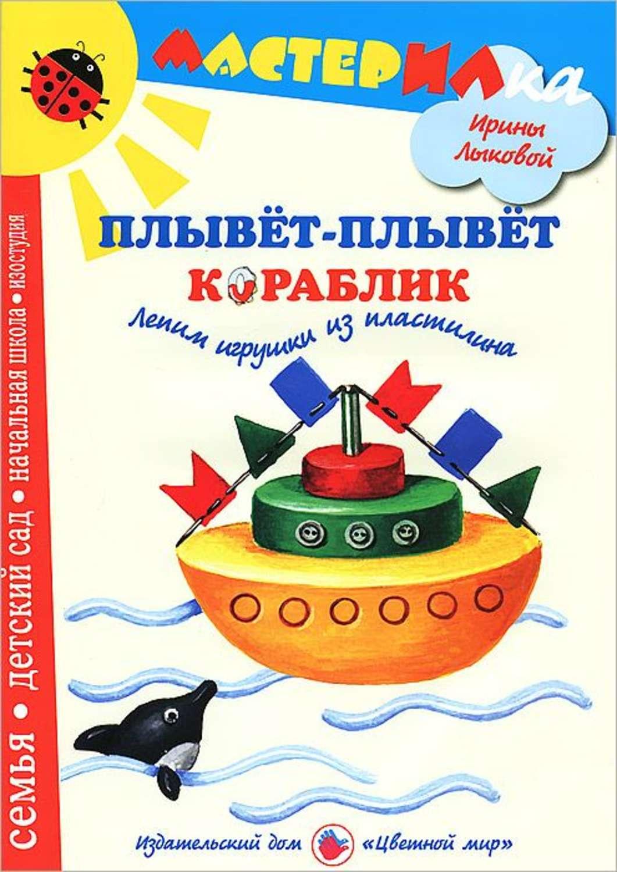 Как сделать кораблик из пластилина чтобы он плавал