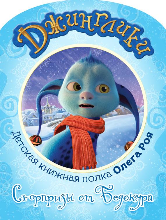 обложка электронной книги Сюрпризы от Бедокура (с цветными иллюстрациями)