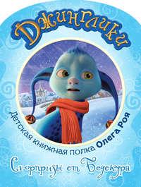 Рой, Олег  - Сюрпризы от Бедокура (с цветными иллюстрациями)