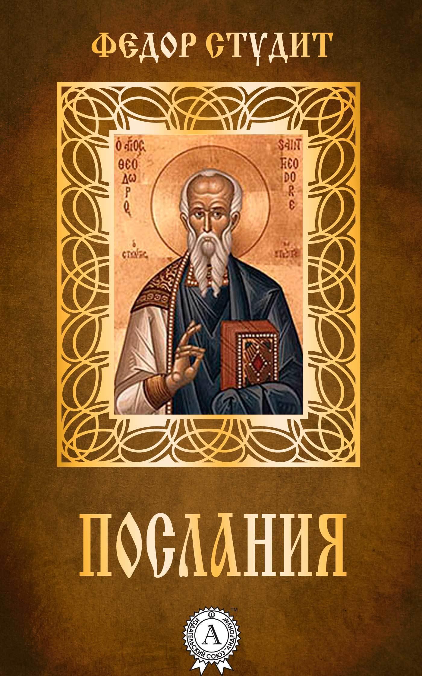 Обложка книги Послания, автор Студит, преподобный Федор