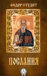 Студит, преподобный Федор  - Послания