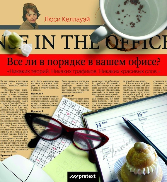 Обложка книги Все ли в порядке в Вашем офисе?, автор Келлауэй, Люси