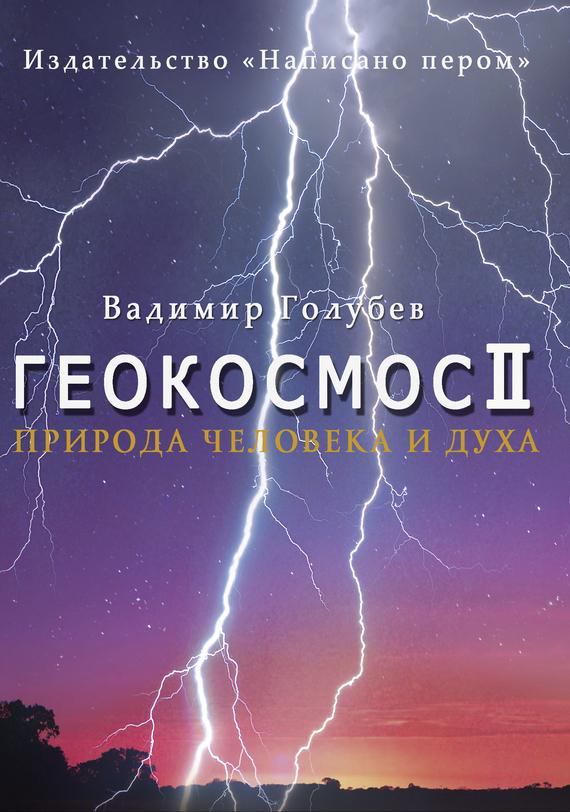 Вадимир Голубев Природа человека и духа шу л радуга м энергетическое строение человека загадки человека сверхвозможности человека комплект из 3 книг