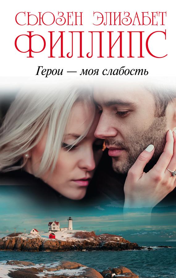 Современные любовные романы epub