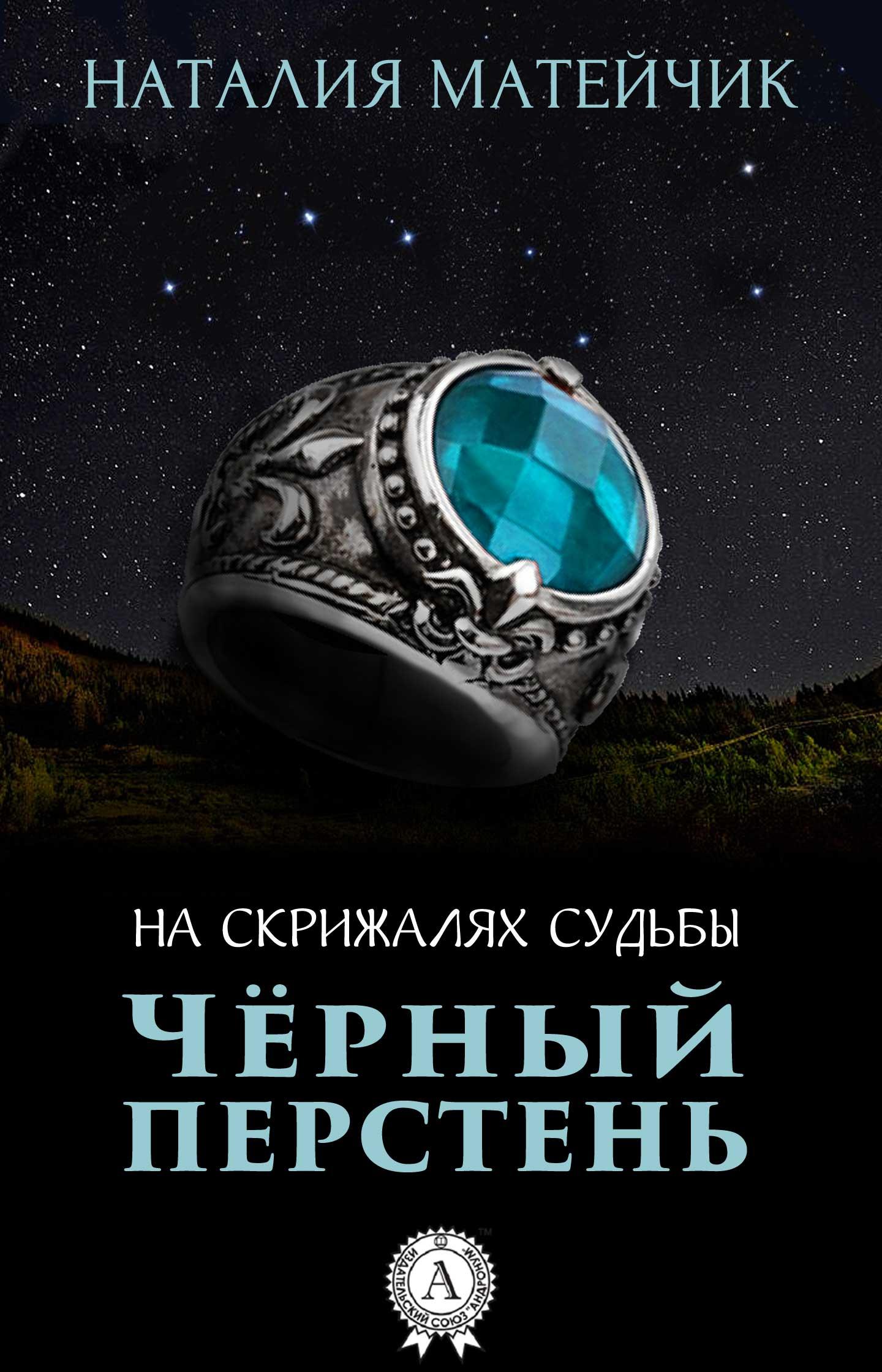 Черный перстень
