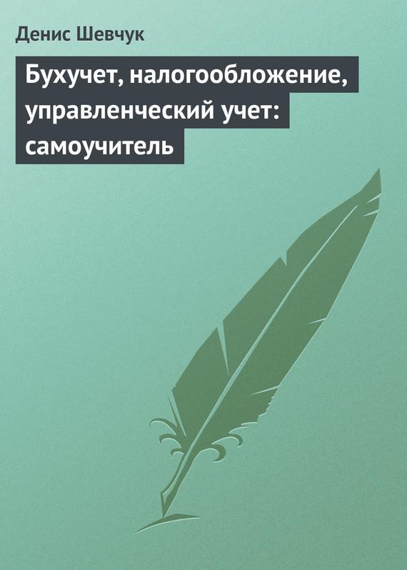 цены Денис Шевчук Бухучет, налогообложение, управленческий учет: самоучитель