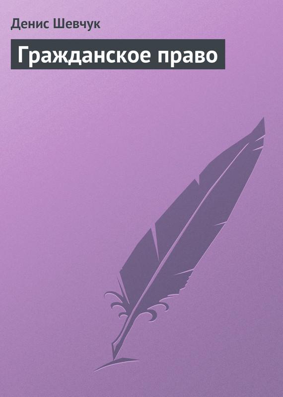 Денис Шевчук Гражданское право денис шевчук международное публичное право учебное пособие
