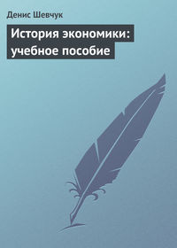 - История экономики: учебное пособие