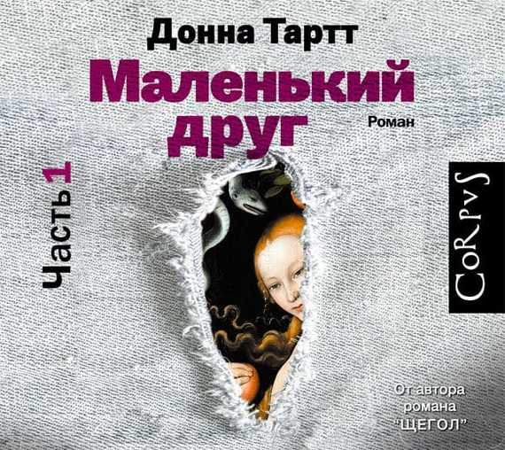 Донна Тартт Маленький друг (часть 1) издательство аст автомобили