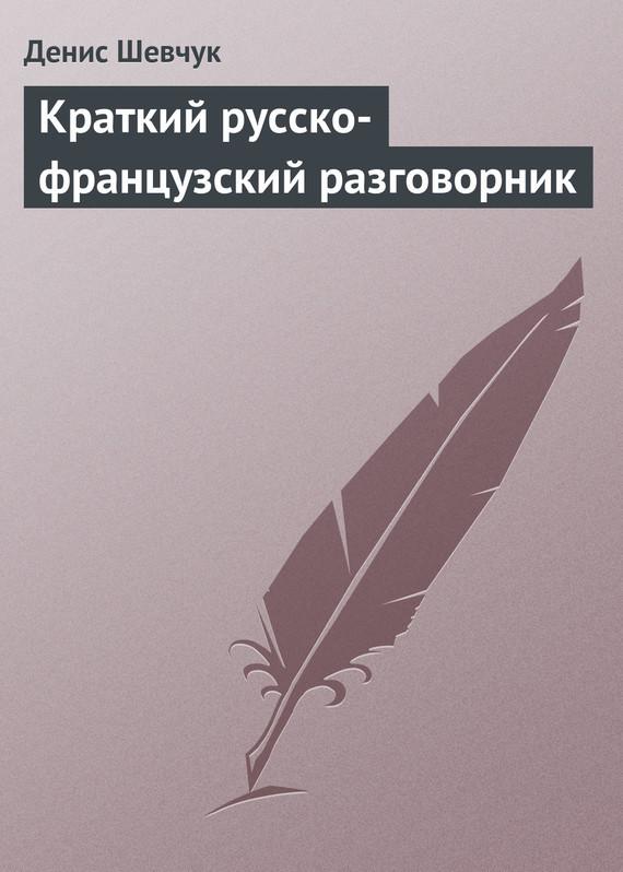 Краткий русско-французский разговорник ( Денис Шевчук  )