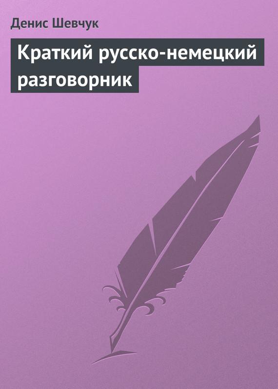 Краткий русско-немецкий разговорник ( Денис Шевчук  )