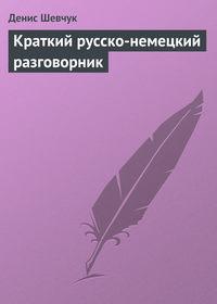 - Краткий русско-немецкий разговорник