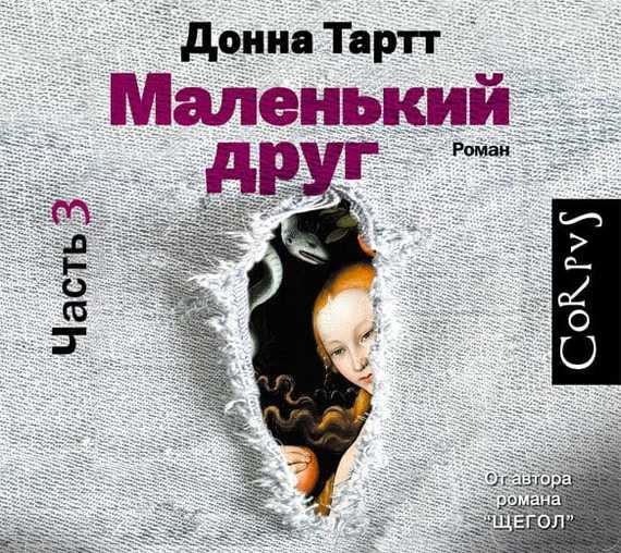 Донна Тартт Маленький друг (часть 3) издательство аст автомобили