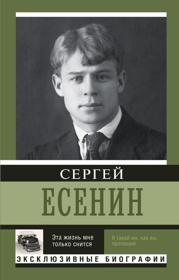 Обложка книги Эта жизнь мне только снится, автор Есенин, Сергей