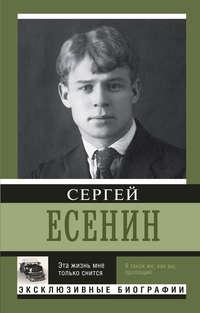 Есенин, Сергей  - Эта жизнь мне только снится