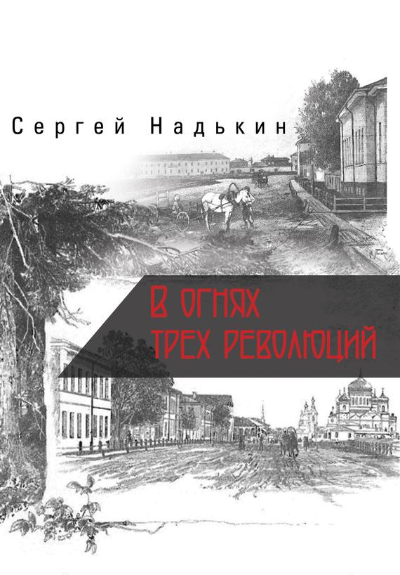 Сергей Надькин бесплатно