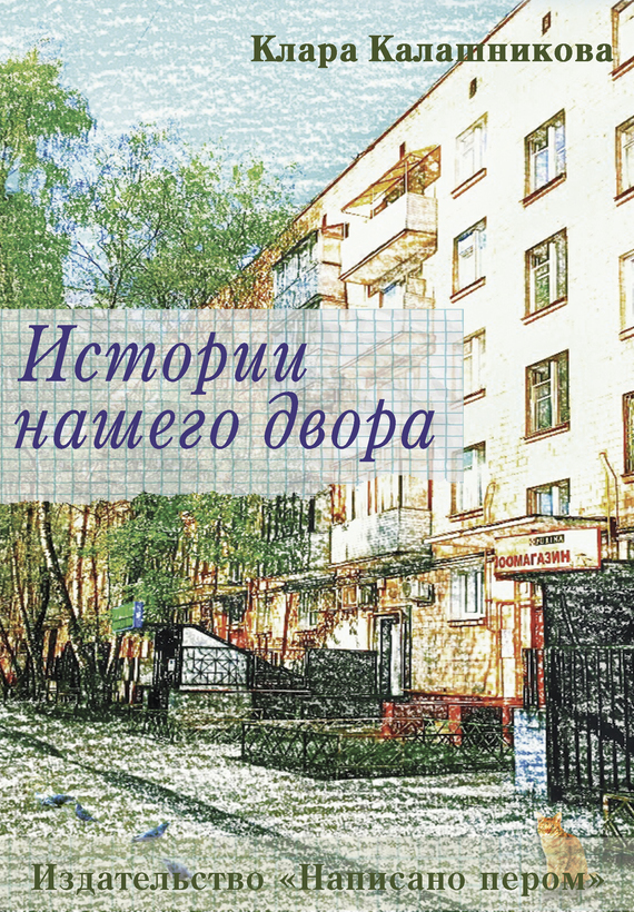 Клара Калашникова Истории нашего двора шпиленок и мои камчатские соседи фотокнига