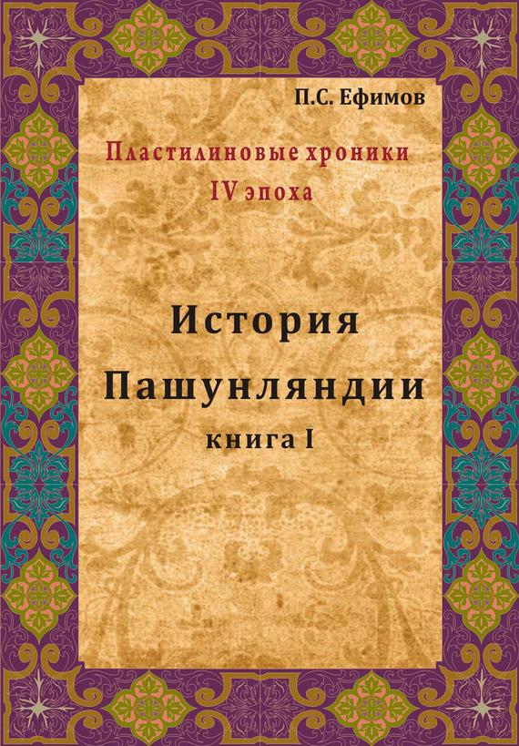 яркий рассказ в книге Павел Ефимов