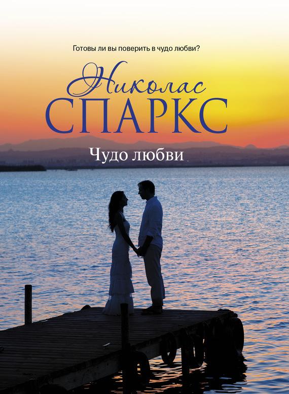 Николас Спаркс Чудо любви афганец поверить в чудо замужем за незнакомцем на орбите