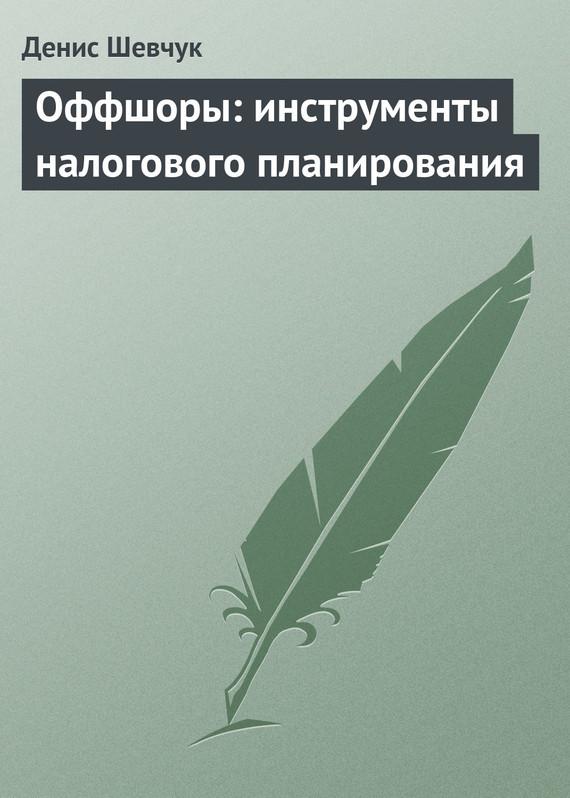 Денис Шевчук. Оффшоры: инструменты налогового планирования