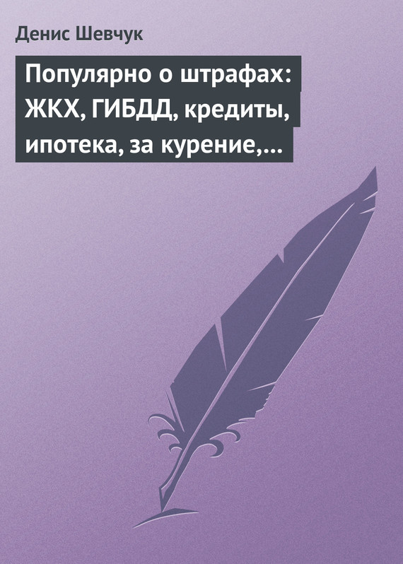 занимательное описание в книге Денис Шевчук