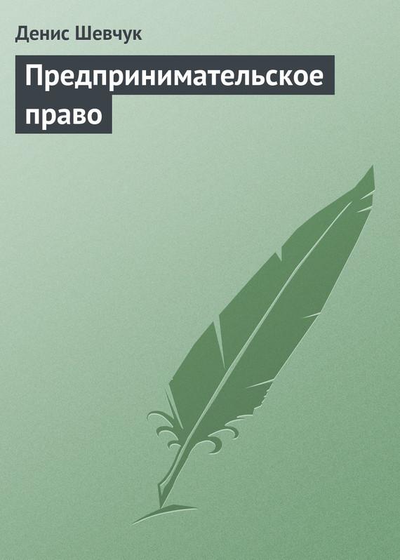 Денис Шевчук Предпринимательское право