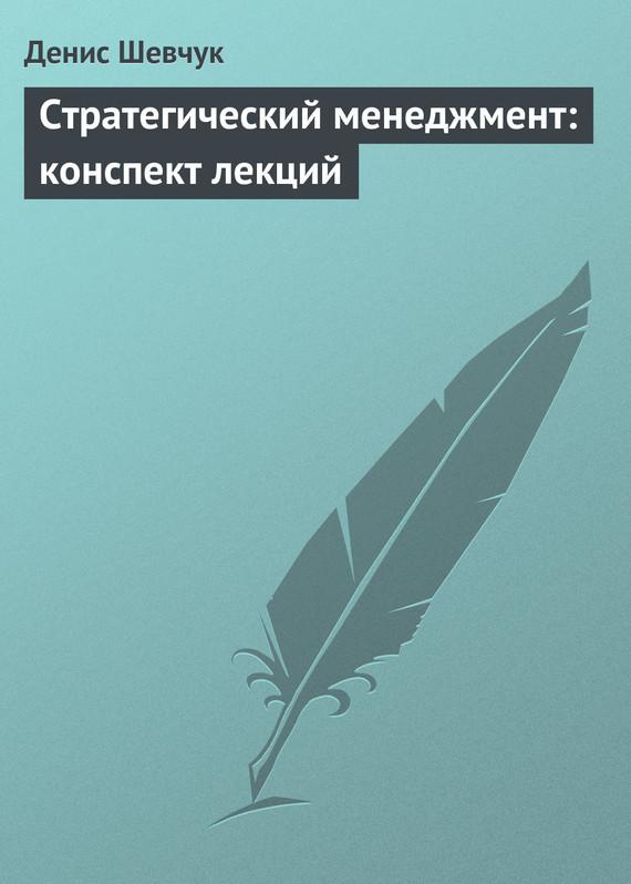 Денис Шевчук Стратегический менеджмент: конспект лекций муниципальное право конспект лекций