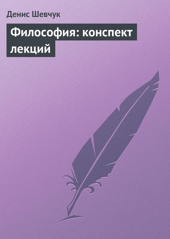 Денис Шевчук - Философия: конспект лекций