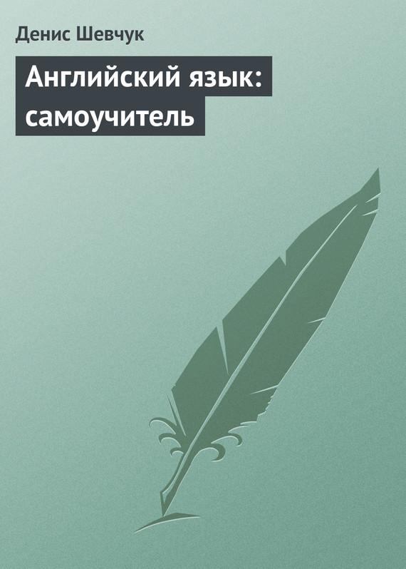 Денис Шевчук Английский язык: самоучитель