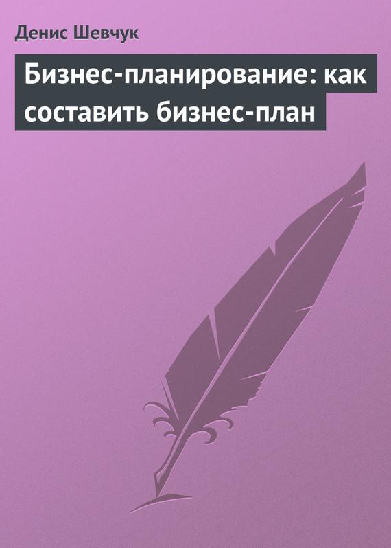 Фото Денис Шевчук Бизнес-планирование: как составить бизнес-план тарифный план