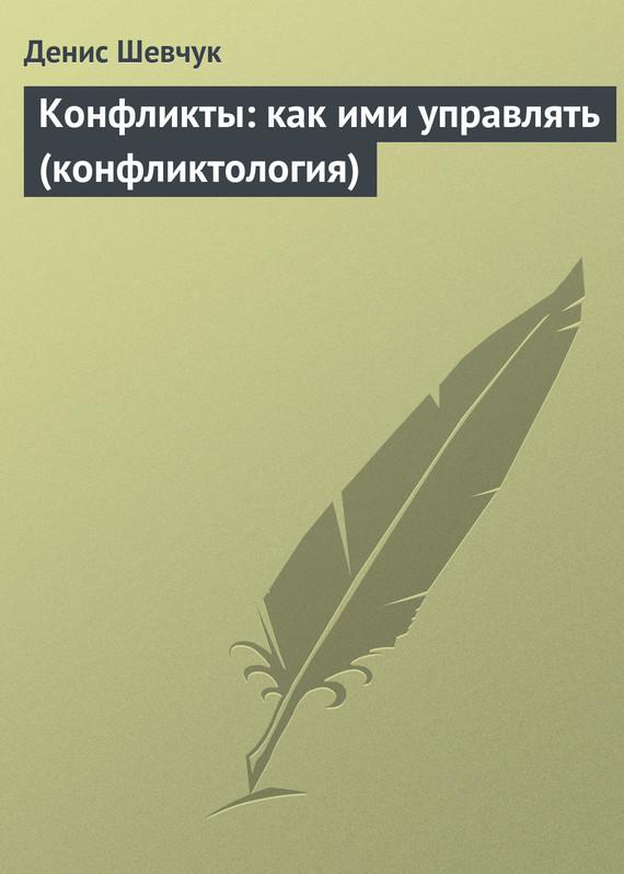 Обложка книги Конфликты: как ими управлять (конфликтология), автор Шевчук, Денис