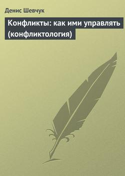 Читать книгу Конфликты: как ими управлять (конфликтология)