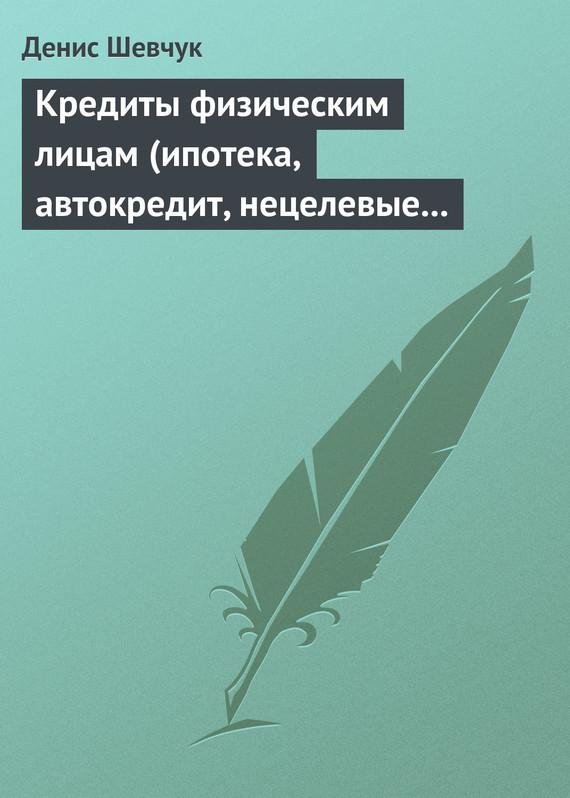 Денис Шевчук Кредиты физическим лицам (ипотека, автокредит, нецелевые кредиты) шубы