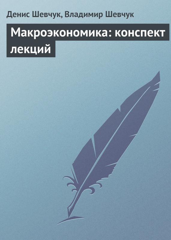 Денис Шевчук Макроэкономика: конспект лекций