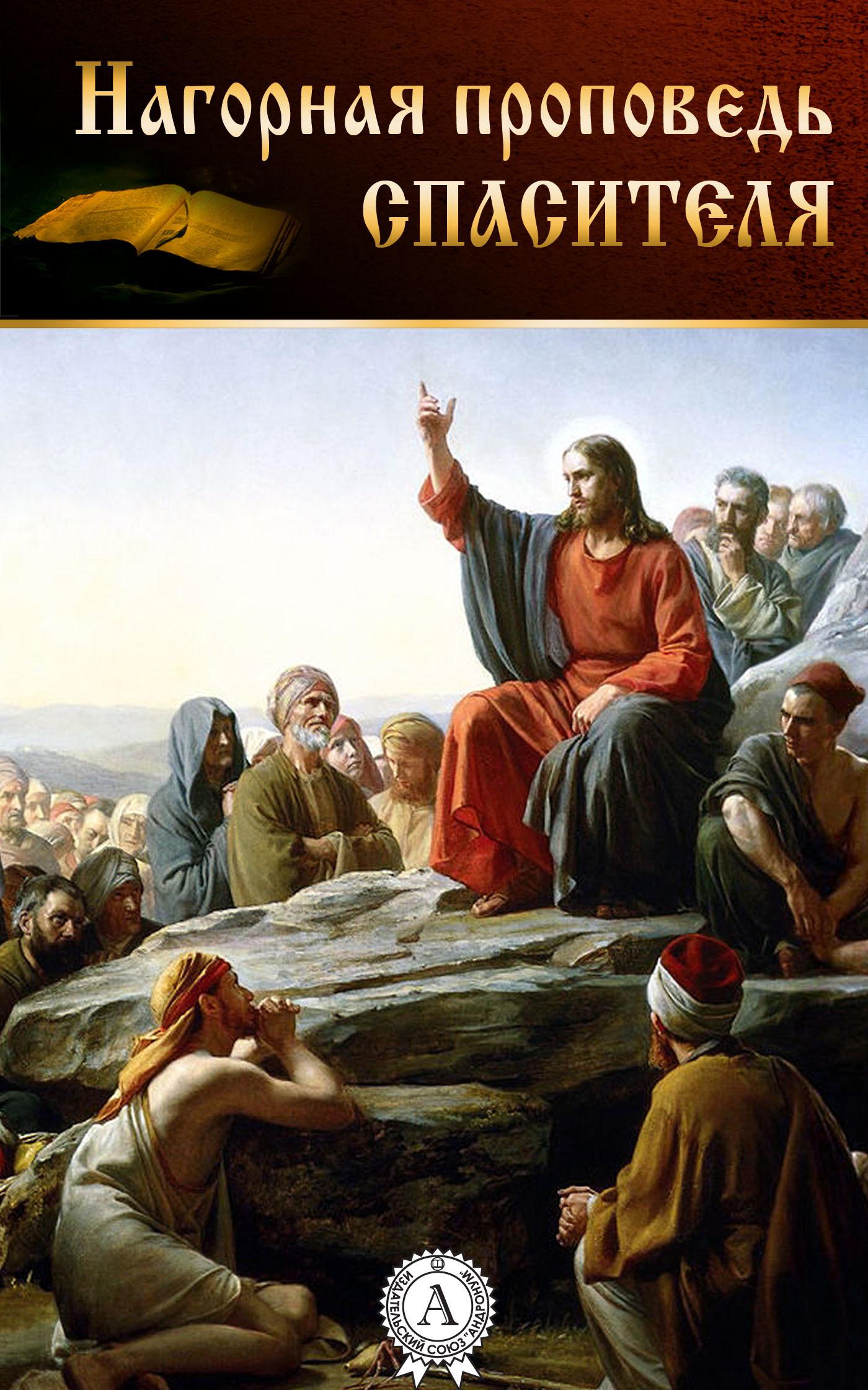 Скачать Нагорная проповедь Спасителя быстро