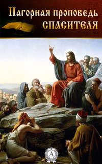 авторов, Коллектив  - Нагорная проповедь Спасителя