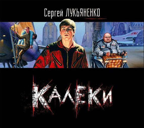 Сергей Лукьяненко Калеки принуждение к любв��