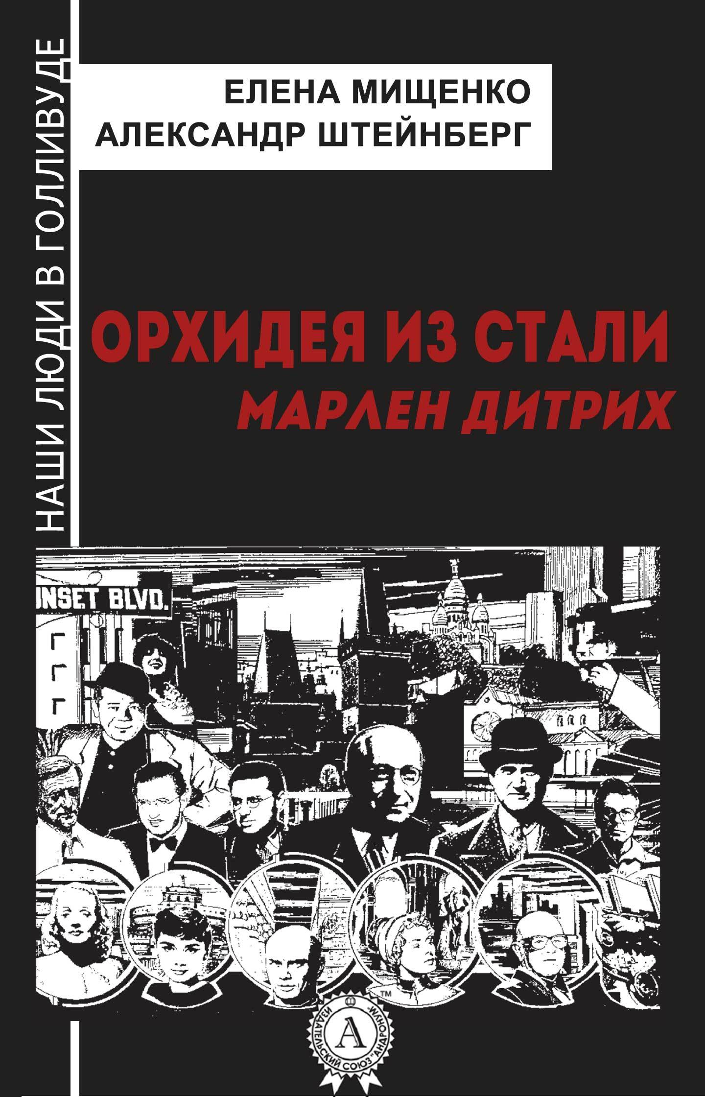 Елена Мищенко, Александр Штейнберг - Орхидея из стали. Марлен Дитрих