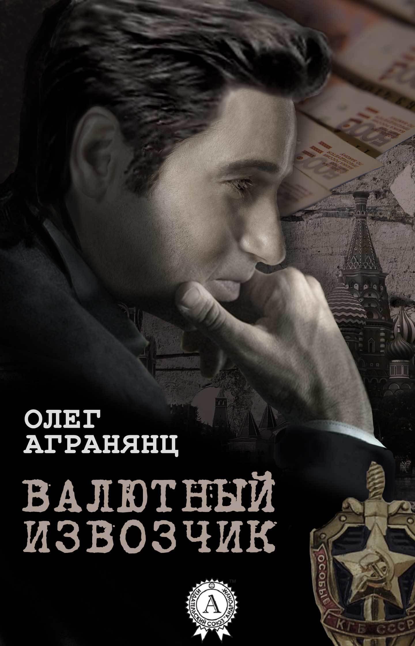 Валютный извозчик ( Олег Агранянц  )