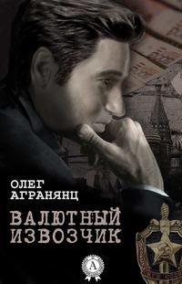 Агранянц, Олег  - Валютный извозчик