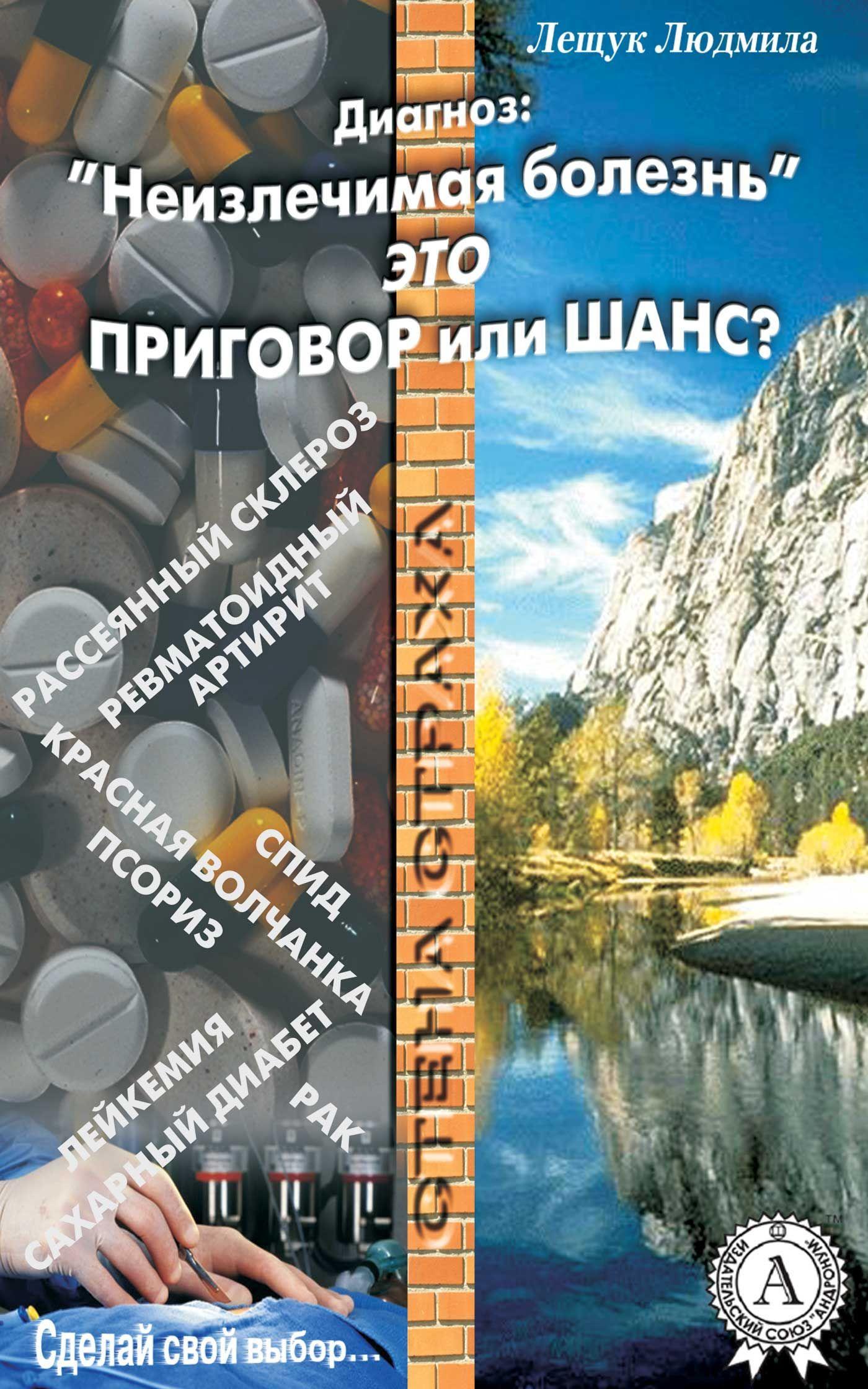 Людмила Лещук Диагноз: «Неизлечимая болезнь» это приговор или шанс?