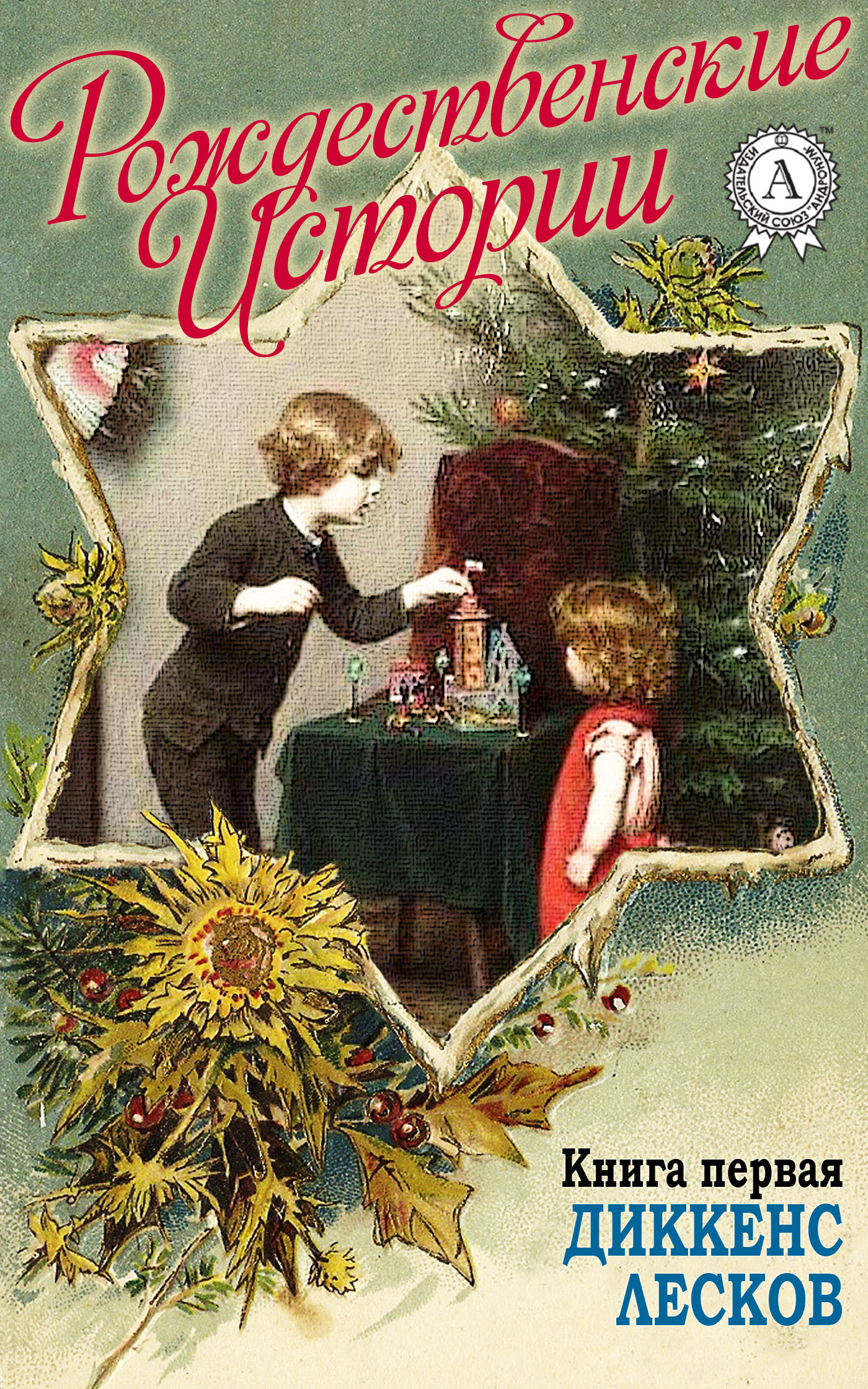 Рождественские истории. Книга первая. Диккенс Ч.; Лесков Н