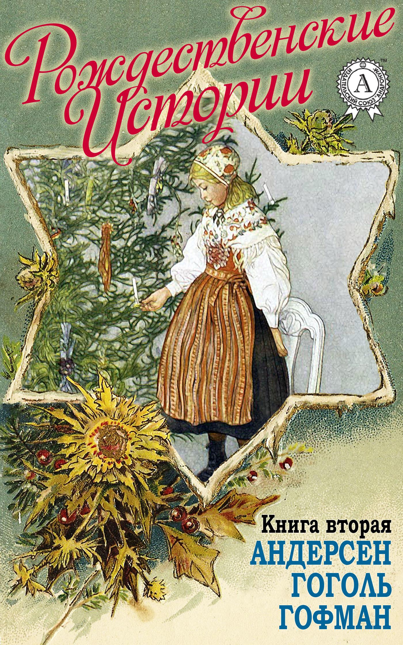 Рождественские истории. Книга вторая. Андерсен Г.Х.; Гоголь Н.; Гофман Э
