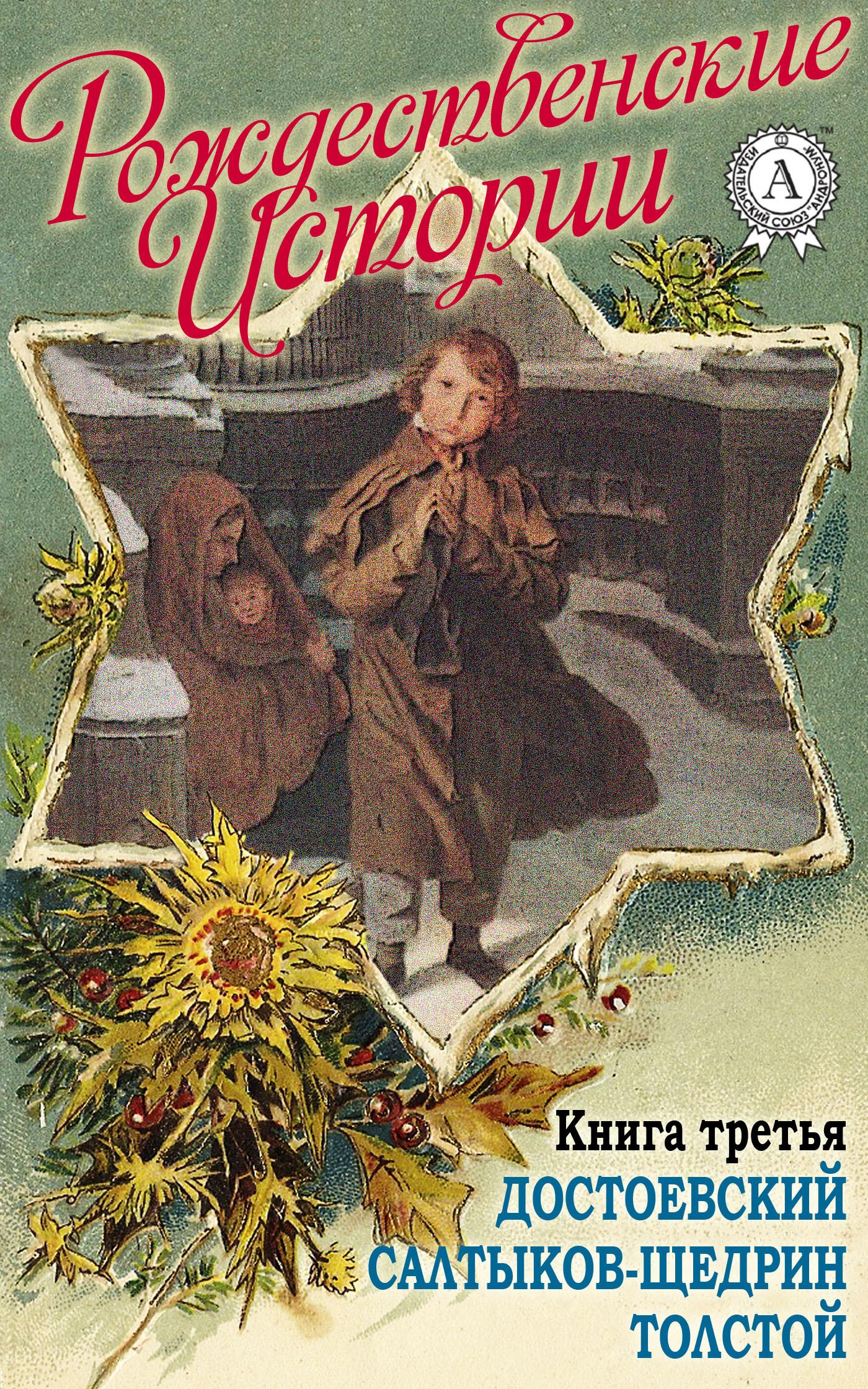 Рождественские истории. Книга третья. Достоевский Ф.; Салтыков-Щедрин М.; Толстой Л