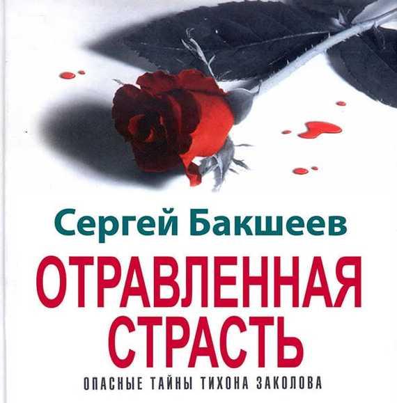 Сергей Бакшеев Отравленная страсть сергей бакшеев предвидящая схватка