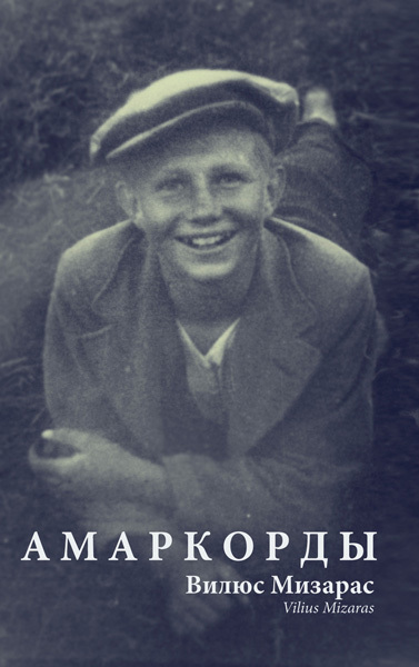 Амаркорды (сборник)