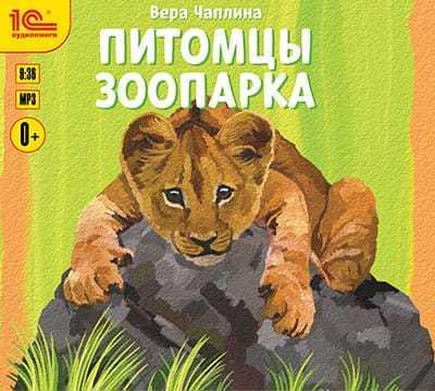 Вера Чаплина Питомцы зоопарка 1с питомцы зоопарка рассказы детям о животных чаплина в в