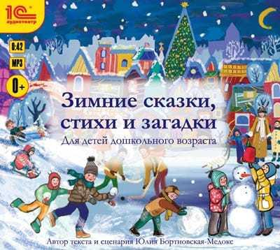 Зимние сказки, стихи и загадки от ЛитРес
