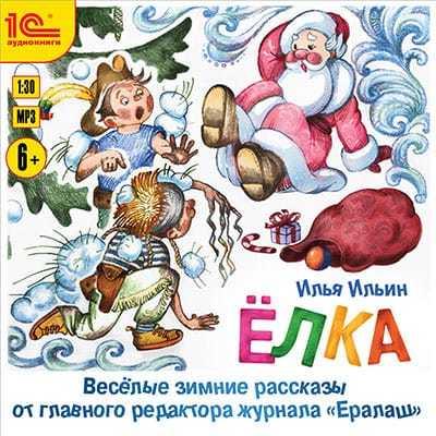 Елка. Веселые зимние рассказы от главного редактора журнала «Ералаш» ( Илья Ильин  )
